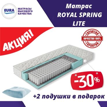 гантели lite weights в Кыргызстан: Акция  Дарим 30% скидки на Анатомический Матрас «Royal Spring Lite""