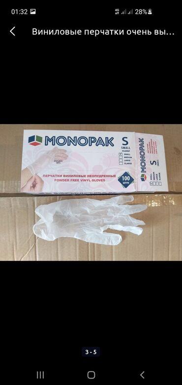 Нитриловые перчатки - Кыргызстан: Винил S распродажа  Осталось 15 пачек    Пока висит объявление значи