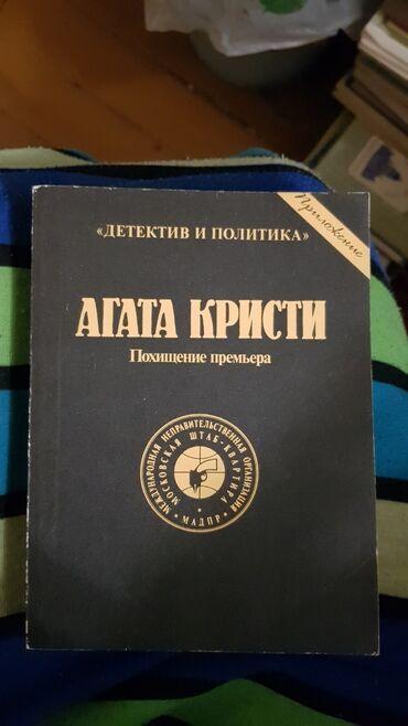 Агата Кристи мягкий переплет по 50 сом книга.Другие книги от 50 сом.У
