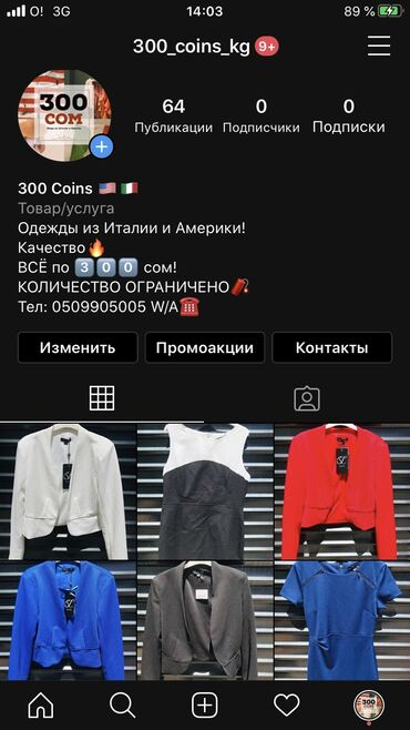 Распродаю Штатские и Италиянские женские джинсы и одежды! Качество шик