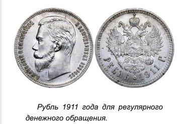Куплю монеты СССР. сумма каждого в Бишкек