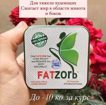 фата для девичника бишкек в Кыргызстан: ⠀препарат для тяжело худеющих,до -10 кг за курсфатзорб- отличный