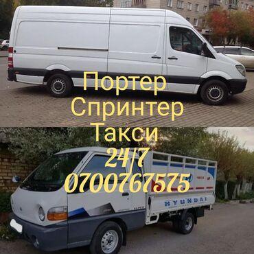 грузовые перевозки в Кыргызстан: Бус, Портер По городу | Борт 3000 кг. | Переезд
