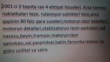 2001ci il rav4 ehtiyat hisseleri в Bakı
