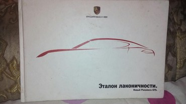 masa kitabı - Azərbaycan: PORSCHE Panamera GTS in kitabı. Maşın alverçilərinə lazım olar
