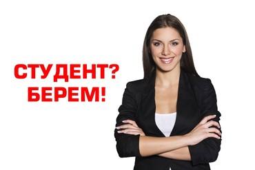 Требуется студенты на оптовой отдел !! в Бишкек