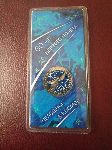 Продаю монету посвящённую 60летию первого полёта человека в космос