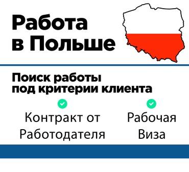 РАБОТА В ПОЛЬШЕ в Бишкек