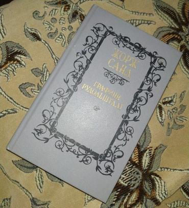художественные книги в Кыргызстан: Жорж Санд в новом состоянии Теги - книга книги графиня Рудольштадт