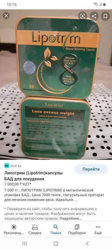 Липотрим