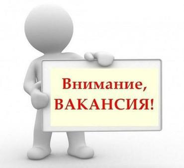 Идет набор помощник зав склада в Бишкек