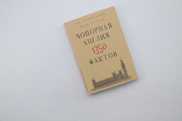 "Книги, журналы, CD, DVD - Киев: Книга ""Чопорная Англия. 1350 фактов"" Эндрю Уиттакер    Палітурка: м'як"