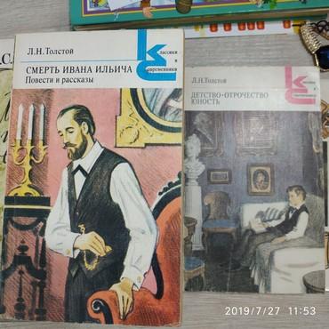 Лев Толстой,цена за одну книгу