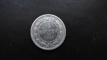 pandora копия в Кыргызстан: 15 коп.1921 г. Серебро