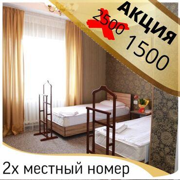 бишкек дома на продажу в Кыргызстан: ️️️ АКЦИЯ!!! Уютные номера с завтраком по выгодной цене)))   Гостеприи