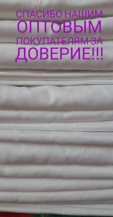 О оп опт опто оптом п по пос пост посте в Бишкек