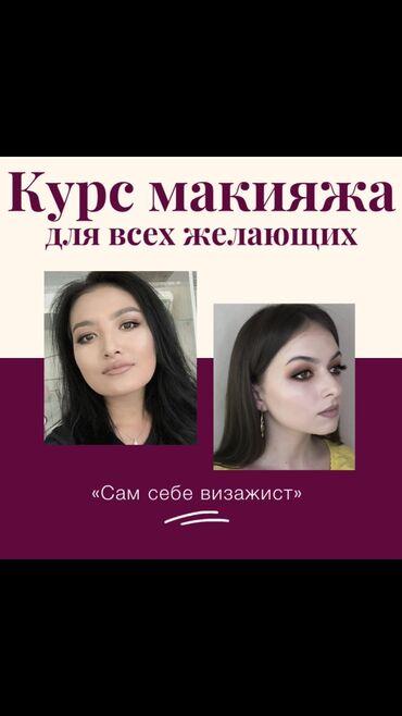 Макияж   Вечерний, Дневной, Свадебный   Консультация, Сертифицированный визажист