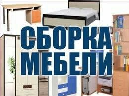 Мастер на час. сборка мебели в Бишкек