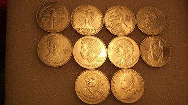 юбилейные монеты россии 10 рублей в Кыргызстан: Продаю юбилейные рубли ссср - 10 шт