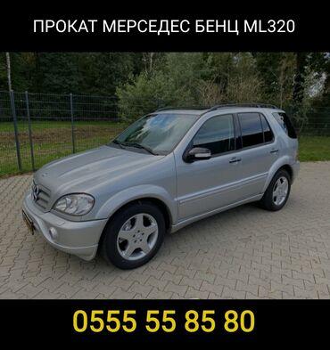 купить бмв 320 в Кыргызстан: Mercedes-Benz M-Class 3.2 л. 2004