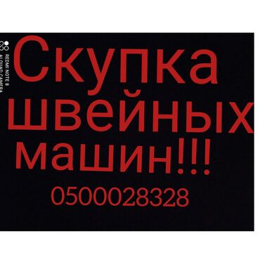 машина оверлок цена in Кыргызстан   ШВЕЙНЫЕ МАШИНЫ: Скупка швейных машинОш, Бишкек,Жалал-Абад