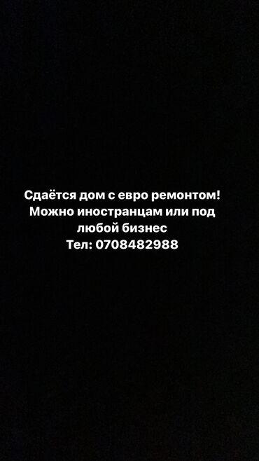 снять частный дом долгосрочно в Кыргызстан: Сдам в аренду Дома Собственник Долгосрочно: 546 кв. м, 10 комнат
