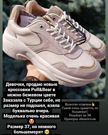 обувь в Кыргызстан: Новые кроссовки Pull&Bear на 38 размер