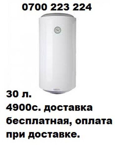 Valencia производство оаэ (дубаи) гарантия 3 года/аристон 30 литров