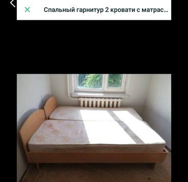 Срочно куплю односпальные 2-3кровати !️Не дорого️ в Бишкек