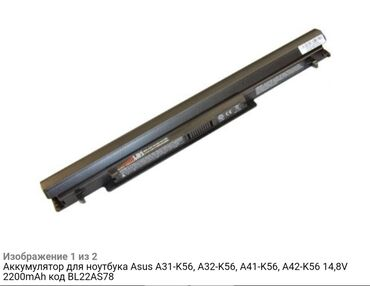 Аккумулятор для ноутбука asus a31-k56, a32-k56, a41-k56, a42-k56 14,8v