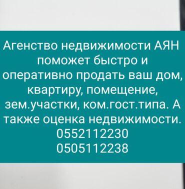 """Риэлторские услуги - Кыргызстан: Агенство Недвижимости """"АЯН"""" поможет продать быстро вашу недвижимость"""