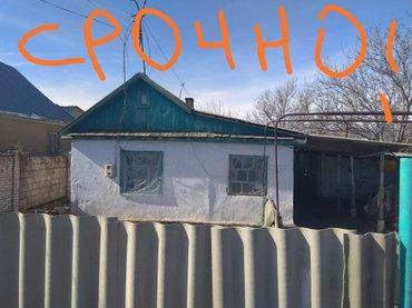 срочно срочно срочно! продаю дом г. кемин быстровка. 7. 5 сот. дом не  в Бишкек