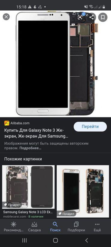 """DİQQƏT"" Ekran Alıram Samsung Note 3 n900"