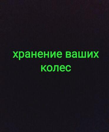 летние шины бу в Кыргызстан: Хранение ваших шин. Уважаемые автовладельцы!Открываес склад для