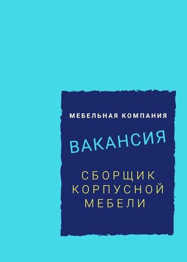учитель истории вакансии бишкек in Кыргызстан | САНТЕХНИКИ: Описание вакансии ✔Сборщиккорпусной мебели️О/Р нааналогичной