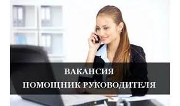 Срочно требуется помощник руководителя(можно без опыта)обучим. в Бишкек