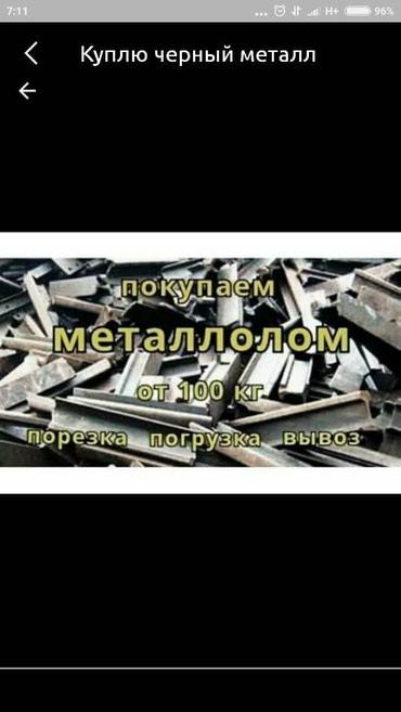 Куплю чёрный металл самовывоз в Кок-Ой