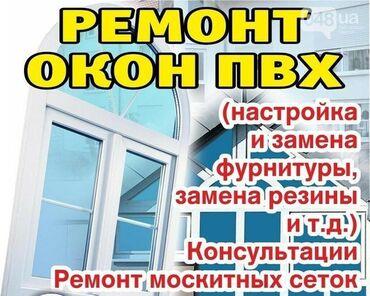 куплю двери бу в Кыргызстан: Окна, Двери, Витражи | Регулировка, Ремонт, Реставрация | Больше 6 лет опыта