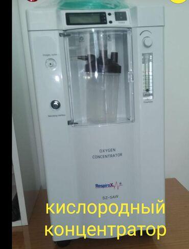 Кислородный-концентратор - Кыргызстан: НА ЗАКАЗ! Из Турции в Кыргызстан отправляю КИСЛОРОДНЫЙ КОНЦЕНТРАТОР