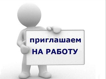 Региональный менеджер в Бишкек