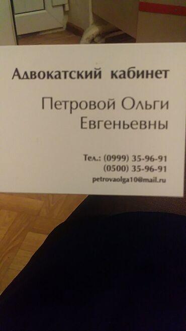 Другие услуги - Бишкек: Юридические услуги | Административное право, Гражданское право, Земельное право | Консультация