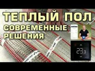 ТЕПЛЫЙ ПОЛ  ЭЛЕКТРОМОНТАЖНЫЕ РАБОТЫ ( в Бишкек
