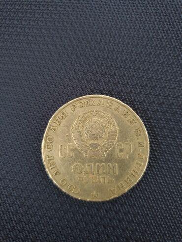 Спорт и хобби - Бакай-Ата: 1 рубль 0