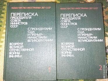 Министерство иностранных дел СССР. Двухтомник по переписке
