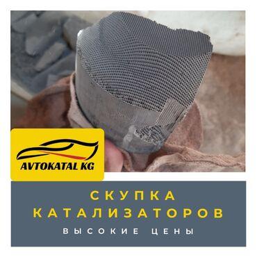 Катализатор  Катализатор Бишкек Катализатор дорого скупка катализатора