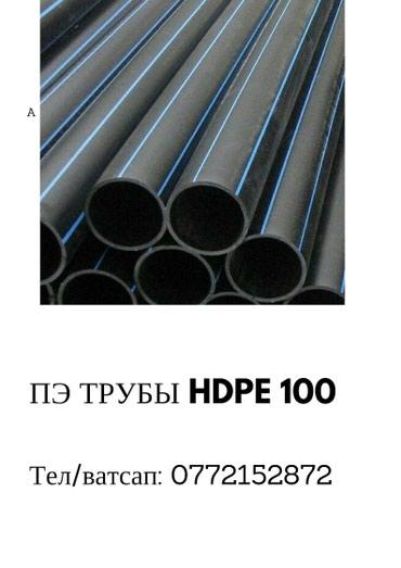 Полиэтиленовые трубы HDPE 100 для систем в Бишкек