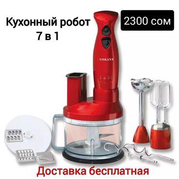 наушники 7 1 в Кыргызстан: Кухонный робот 7 в 1. Доставка бесплатная. Модель 7 в 1, которая