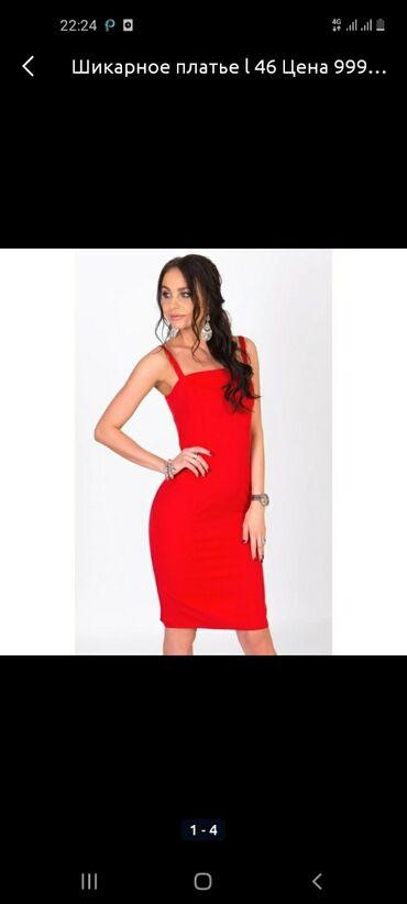 shapki i sharfiki в Кыргызстан: Шикарное платье  Размер L  Новое  Цена 700 сом