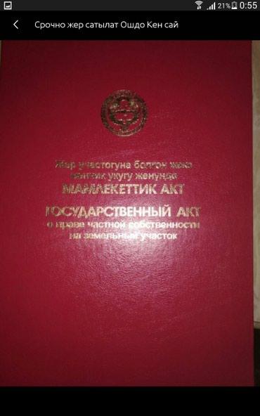 Аренду сдаем город кызыл кия в Кызыл-Кия