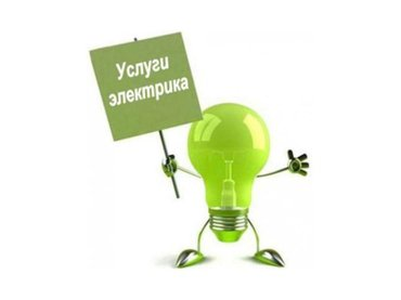 УСЛУГИ ЭЛЕКТРИКА! ЗАМЕНА: АВТОМАТОВ! в Бишкек